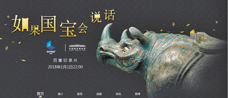 央视纪录片《如果国宝会说话》海报.(取自新浪微博@国家博物馆)